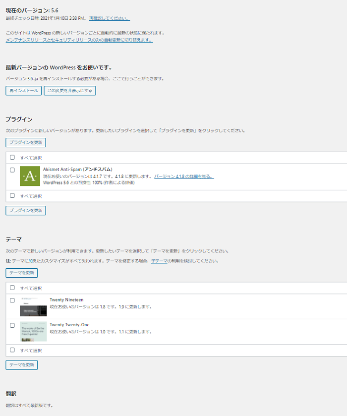 WordPress本体の「バージョン更新」手順 1-02