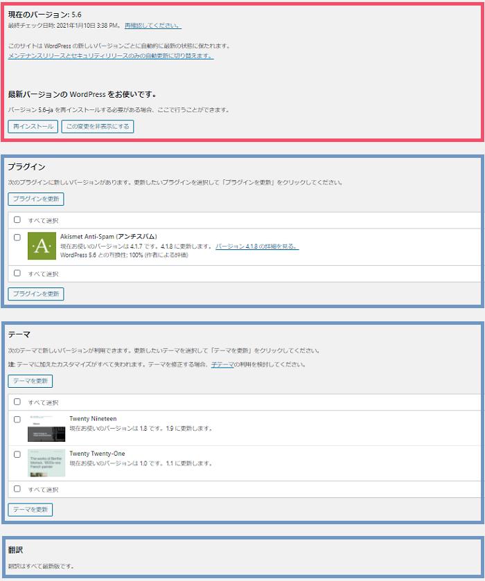 WordPress本体の「バージョン更新」手順 1-03