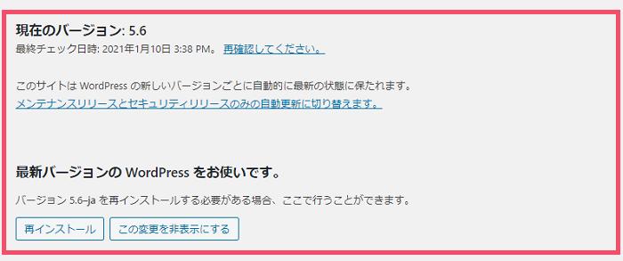 WordPress本体の「バージョン更新」手順 1-04