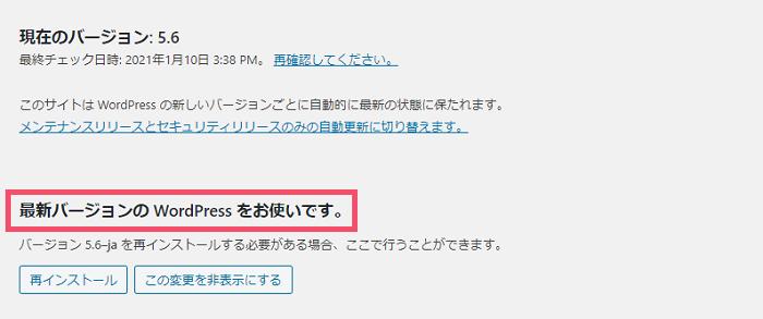 WordPress本体の「バージョン更新」手順 1-05
