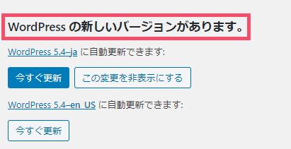 WordPress本体の「バージョン更新」手順 1-06