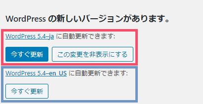 WordPress本体の「バージョン更新」手順 1-07