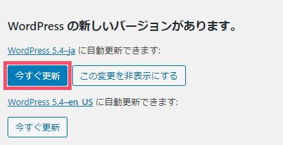 WordPress本体の「バージョン更新」手順 1-08
