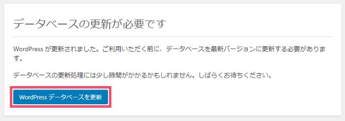 WordPress本体の「バージョン更新」手順 1-ex01