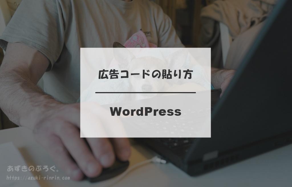 WordPress_広告コードの挿入手順_アイキャッチ