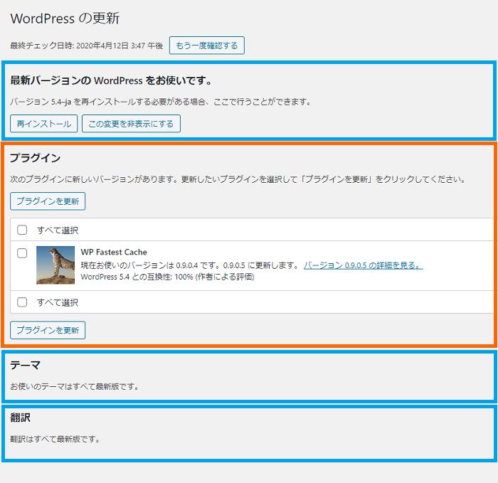 WordPress_プラグインのバージョン更新_2-02
