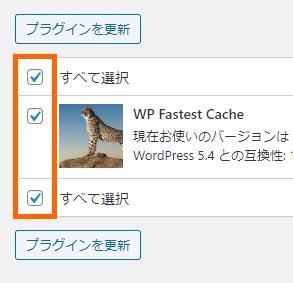 WordPress_プラグインのバージョン更新_2-04
