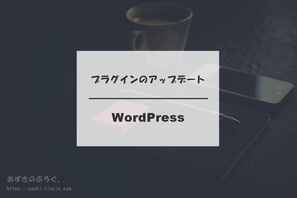 WordPress_プラグインのバージョン更新_アイキャッチ