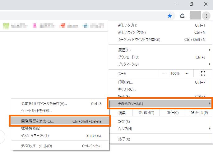 Google Chromeのブラウザキャッシュ削除をする基本手順_1-02