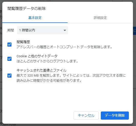 Google Chromeのブラウザキャッシュ削除をする基本手順_1-03