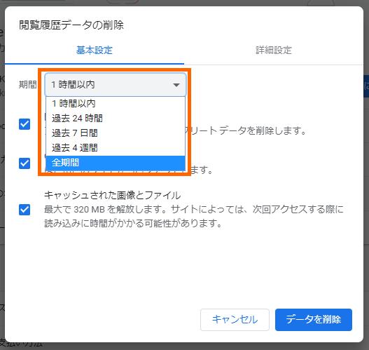 Google Chromeのブラウザキャッシュ削除をする基本手順_1-05