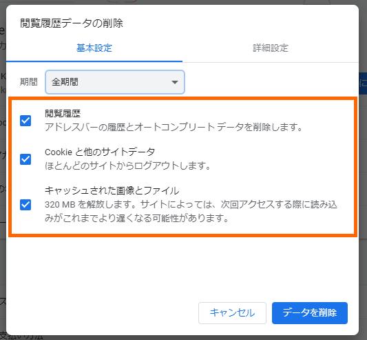 Google Chromeのブラウザキャッシュ削除をする基本手順_1-06