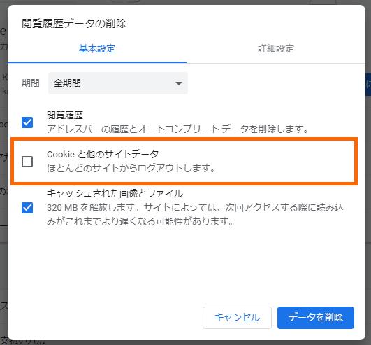 Google Chromeのブラウザキャッシュ削除をする基本手順_1-07