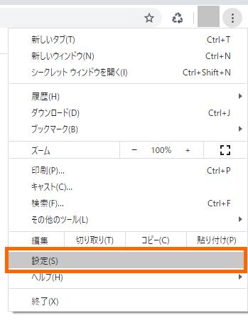 Google ChromeのCookie削除手順_1-02