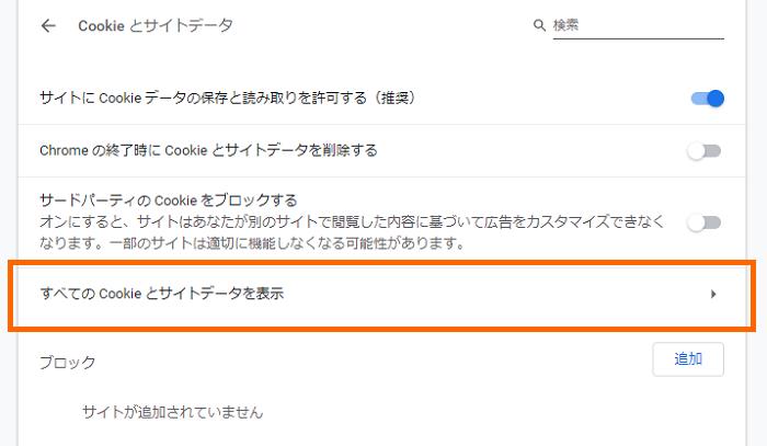 Google ChromeのCookie削除手順_1-05