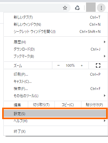 Google ChromeのCookie削除手順_2-02