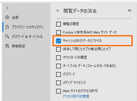 Microsoft Edgeでキャッシュ&Cookie削除する手順_1-05