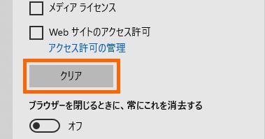 Microsoft Edgeでキャッシュ&Cookie削除する手順_1-07