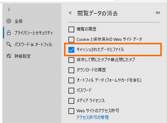 Microsoft Edgeでキャッシュ&Cookie削除する手順_1-09