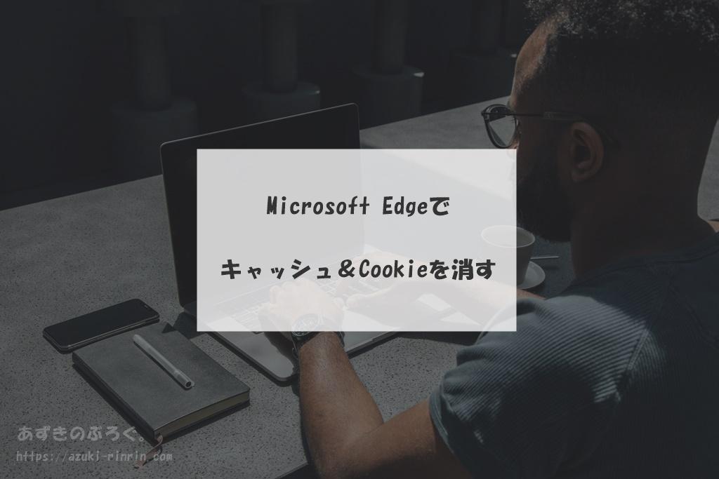 Microsoft Edgeでキャッシュ&Cookie削除する手順_アイキャッチ