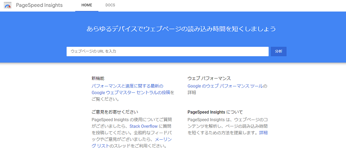 「PageSpeed Insights」とは?計測方法_2-01