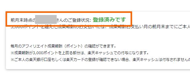 楽天アフィリエイト_成果報酬の受取方法_2-03