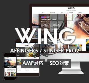 WING AFFINGER5 バナー01