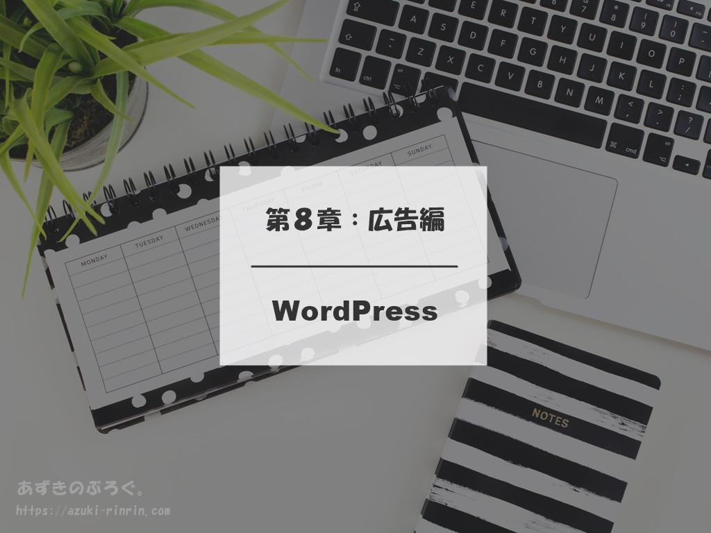 WordPressブログ完全初心者ガイド_第8章「ブログに広告を貼って収益化しよう」_アイキャッチ