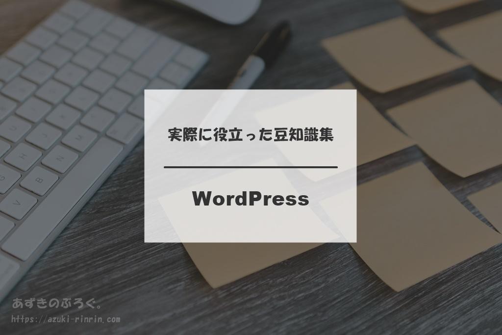 WordPressブログ完全初心者ガイド_第9章TOP_豆知識まとめ_アイキャッチ