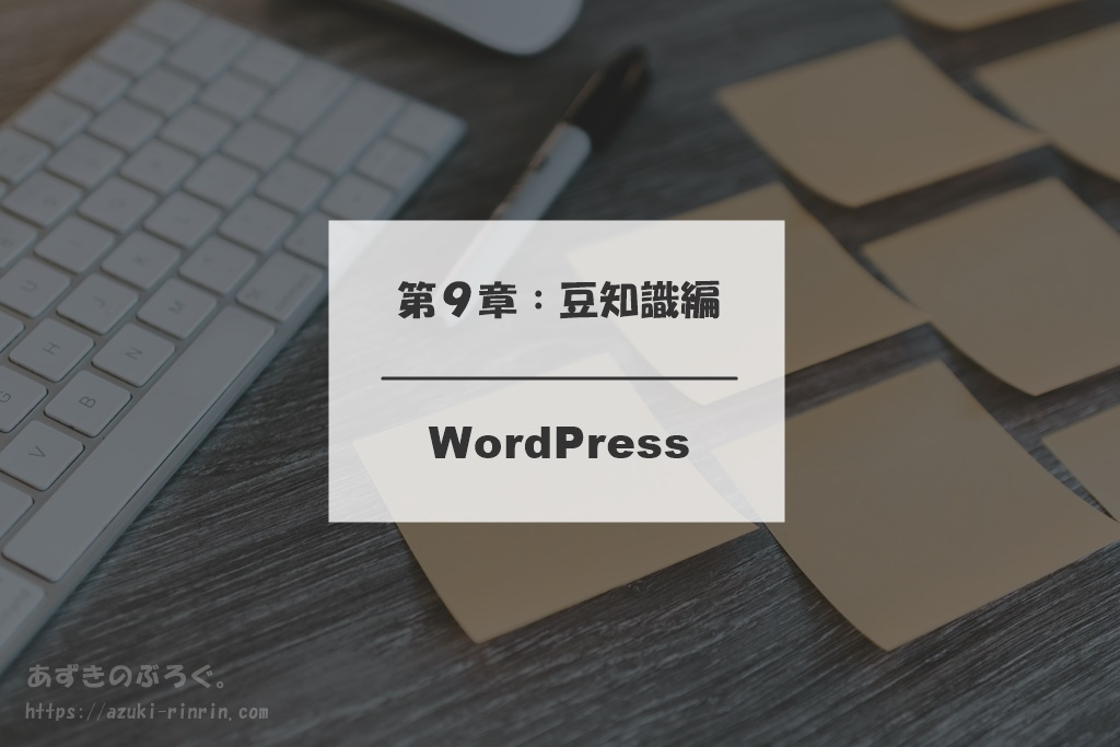 WordPressブログ完全初心者ガイド_第9章「ワードプレスで知っておきたい豆知識」_アイキャッチ