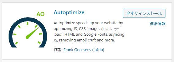 WordPressプラグイン「Autoptimize」の設定方法と使い方 1-2-01