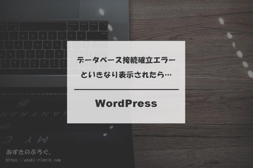 WordPress_データベース接続確立エラーの対処法_アイキャッチ