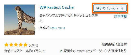 WordPressプラグイン「WP Fastest Cache」とは?導入手順と設定方法_2-03