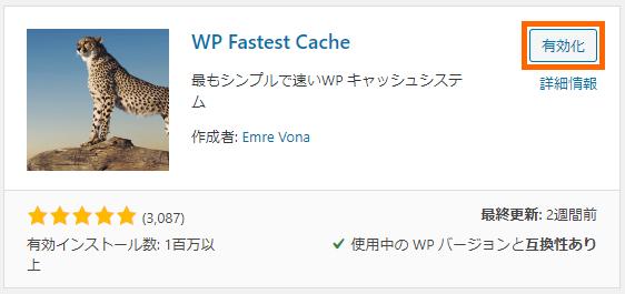 WordPressプラグイン「WP Fastest Cache」とは?導入手順と設定方法_2-04
