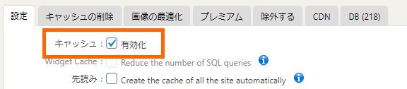 WordPressプラグイン「WP Fastest Cache」とは?導入手順と設定方法_3-1-02