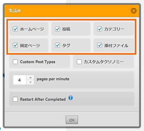 WordPressプラグイン「WP Fastest Cache」とは?導入手順と設定方法_3-1-04