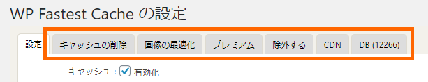 WordPressプラグイン「WP Fastest Cache」とは?導入手順と設定方法_3-2-01
