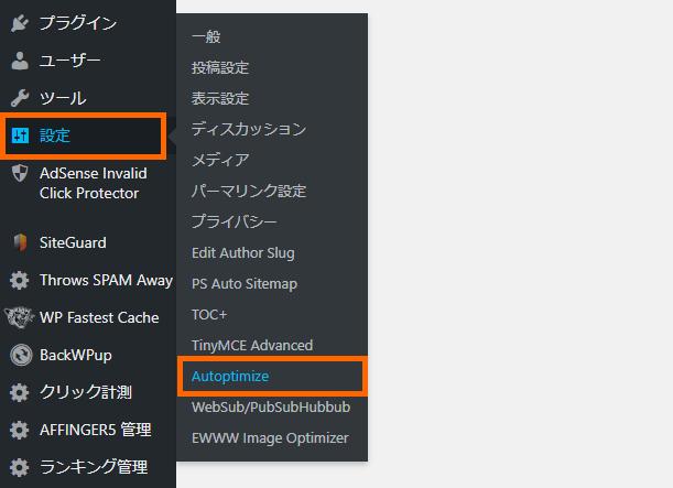 WordPress_Googleフォントの削除方法_2-01