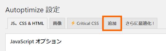 WordPress_Googleフォントの削除方法_2-02