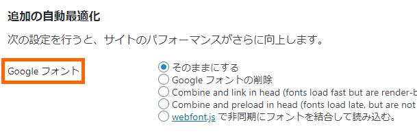 WordPress_Googleフォントの削除方法_2-03