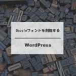 WordPress_Googleフォントの削除方法_アイキャッチ