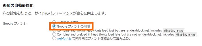 WordPressで表示スピード改善のために、Googleフォントは削除すべき?_3-01