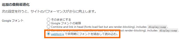 WordPressで表示スピード改善のために、Googleフォントは削除すべき?_3-02