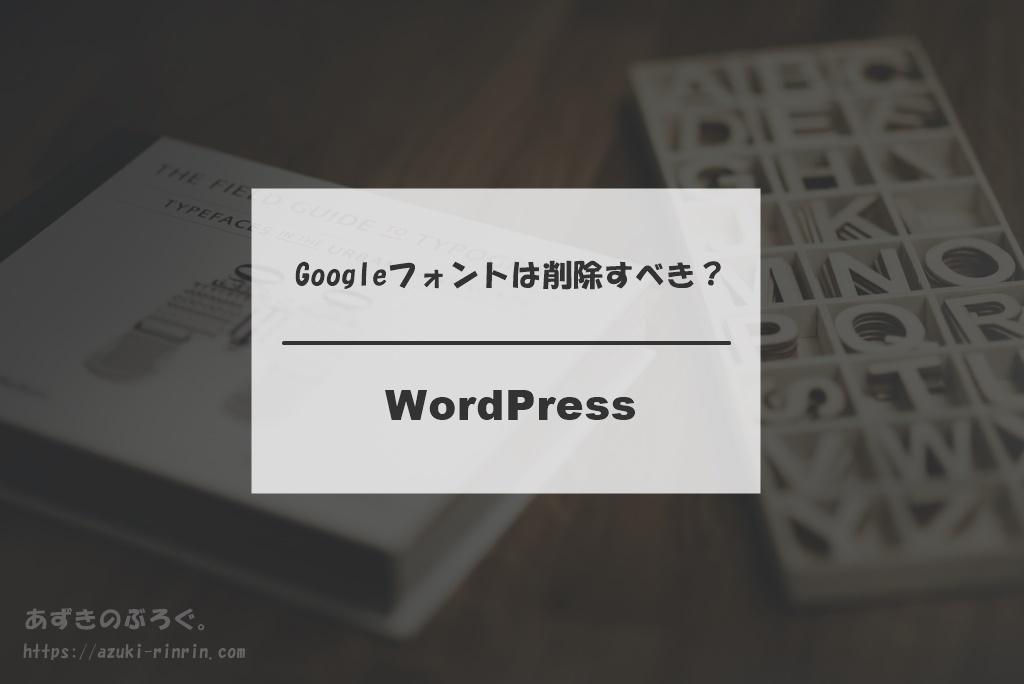 WordPressで表示スピード改善のために、Googleフォントは削除すべき?_アイキャッチ