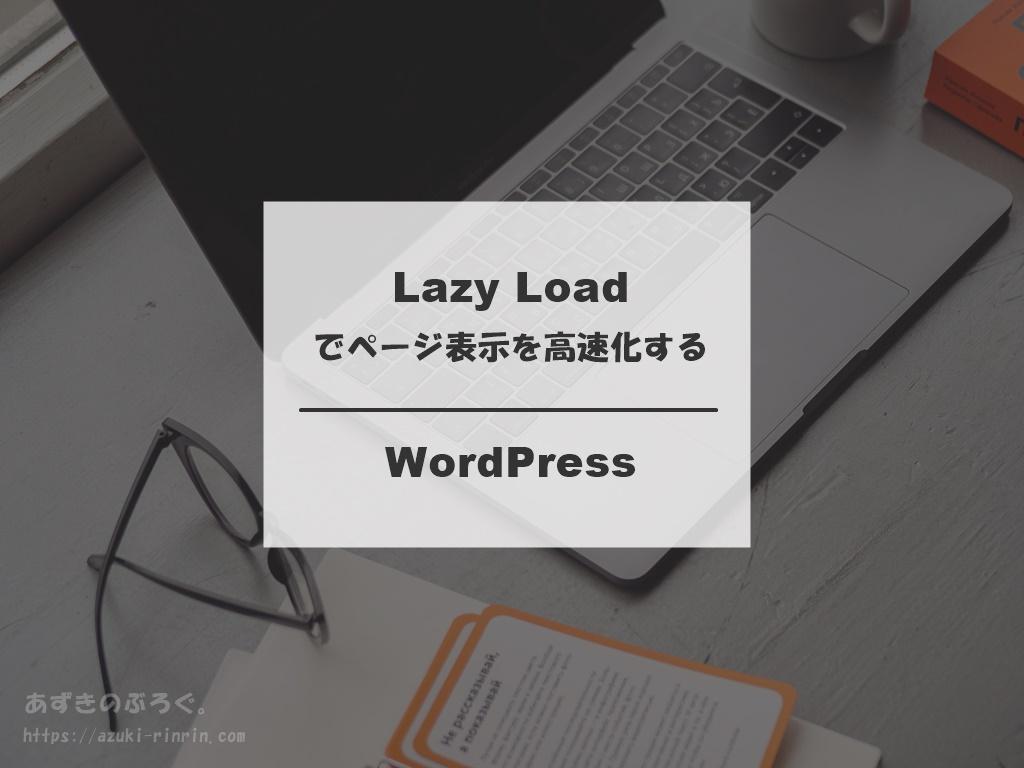 WordPress_Lazy Loadとは?_アイキャッチ