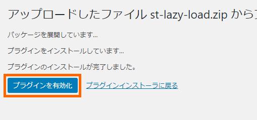 WordPressプラグイン「LazyLoad SEO」の導入・設定方法_1-09