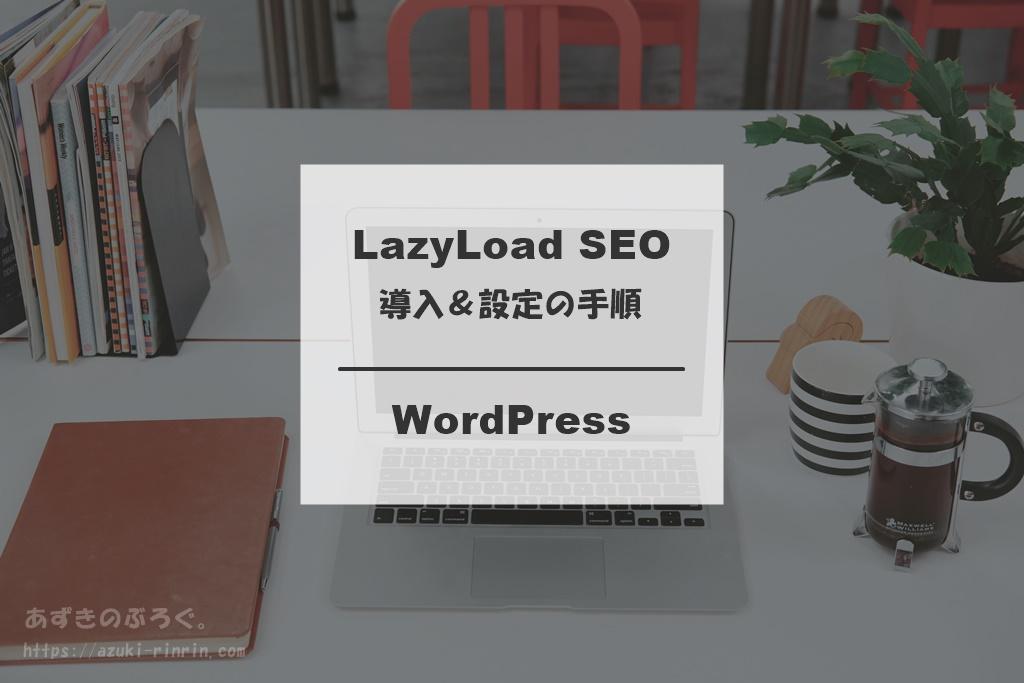 WordPressプラグイン「LazyLoad SEO」の導入・設定方法_アイキャッチ