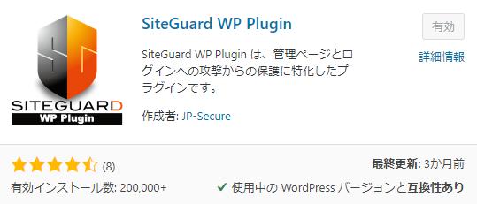WordPress_愛用中のおすすめプラグイン一覧と、その導入手順&設定方法_1-1-01