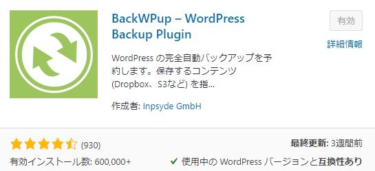 WordPress_愛用中のおすすめプラグイン一覧と、その導入手順&設定方法_1-1-03