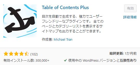 WordPress_愛用中のおすすめプラグイン一覧と、その導入手順&設定方法_1-2-06